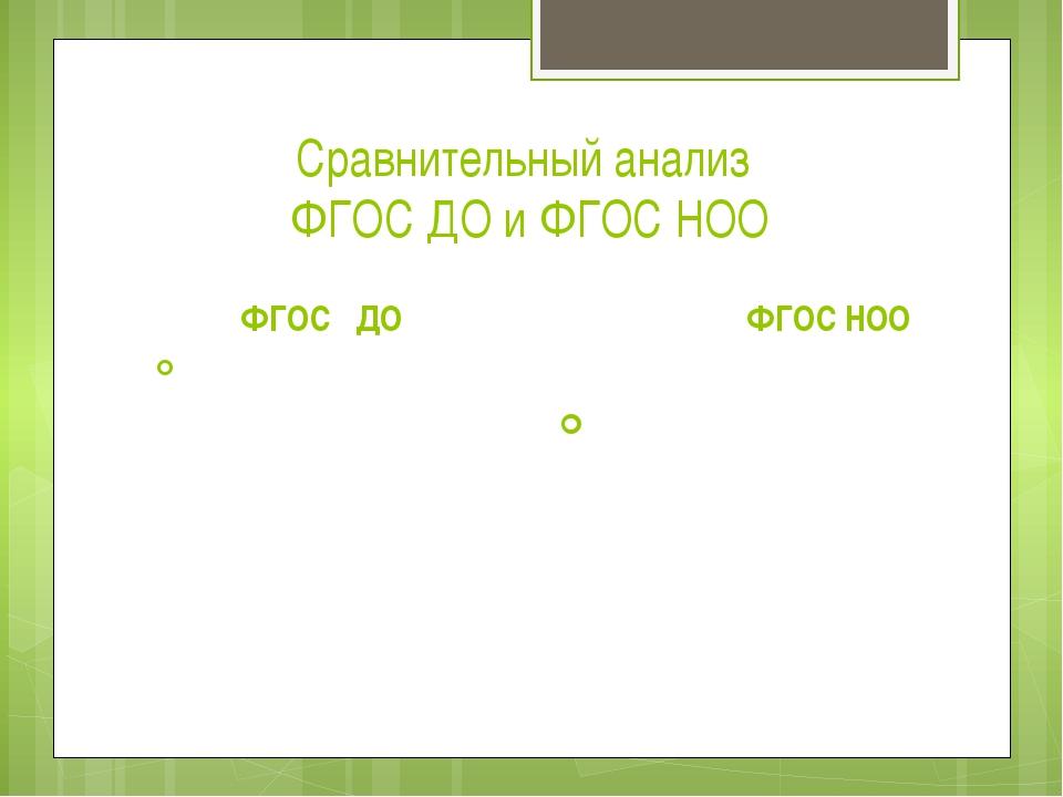 Сравнительный анализ ФГОС ДО и ФГОС НОО ФГОС ДО Разрабатывается впервые в рос...