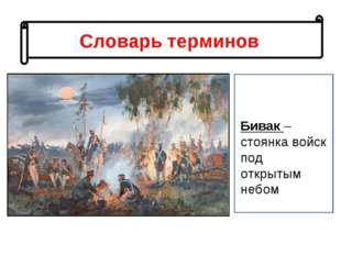 Словарь терминов Бивак – стоянка войск под открытым небом Бивак – стоянка вой