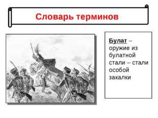 Словарь терминов Булат – оружие из булатной стали – стали особой закалки