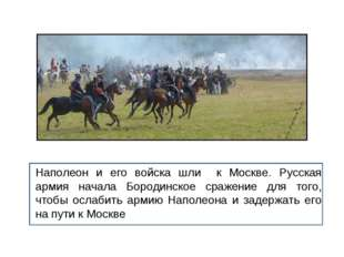Наполеон и его войска шли к Москве. Русская армия начала Бородинское сражение