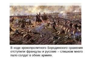 В ходе кровопролитного Бородинского сражения отступили французы и русские – с
