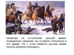Несмотря на отступление русской армии, Бородинское сражение так ослабило Напо