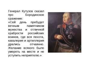 Генерал Кутузов сказал про Бородинское сражение: «Сей день пребудет вечным па