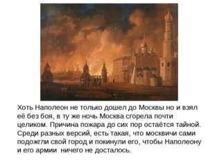 Хоть Наполеон не только дошел до Москвы но и взял её без боя, в ту же ночь Мо