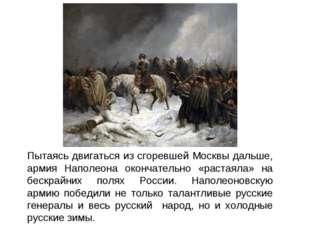 Пытаясь двигаться из сгоревшей Москвы дальше, армия Наполеона окончательно «р
