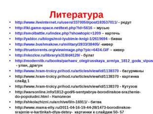 Литература http://www.liveinternet.ru/users/3370050/post183537011/ - редут ht