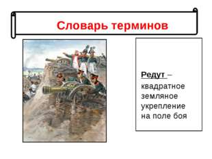 Редут – квадратное земляное укрепление на поле боя Словарь терминов Словарь т