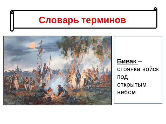 Словарь терминов Бивак – стоянка войск под открытым небом Бивак – стоянка вой...