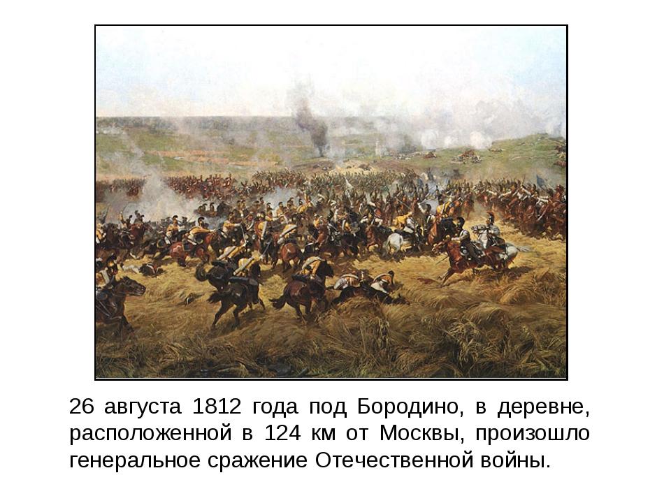 26 августа 1812 года под Бородино, в деревне, расположенной в 124 км от Москв...