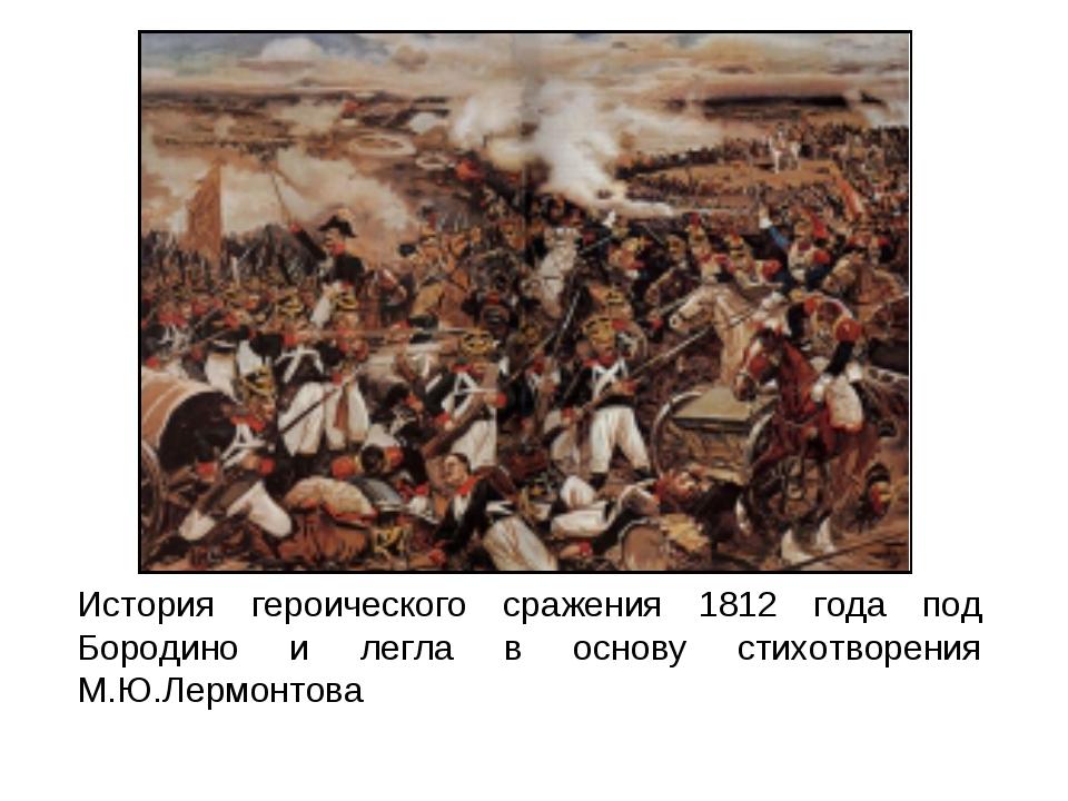 История героического сражения 1812 года под Бородино и легла в основу стихотв...