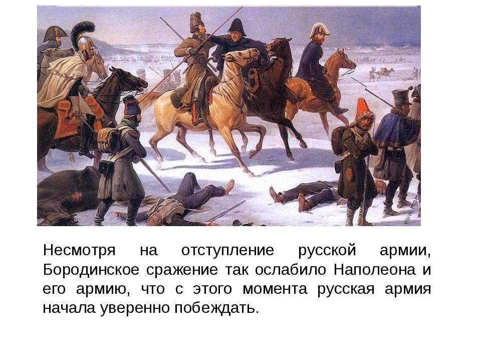 Несмотря на отступление русской армии, Бородинское сражение так ослабило Напо...
