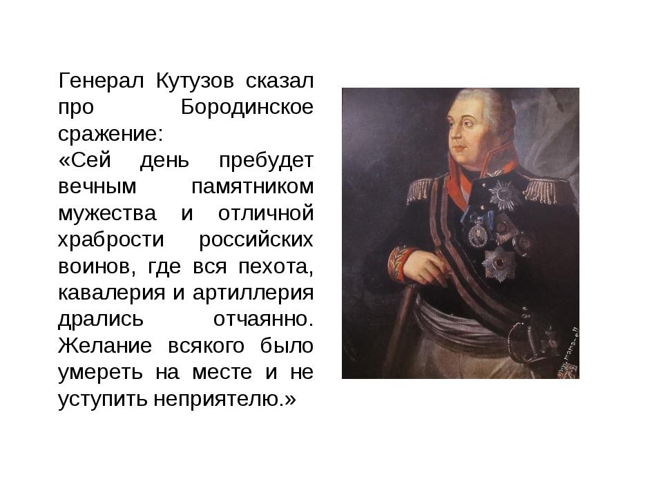 Генерал Кутузов сказал про Бородинское сражение: «Сей день пребудет вечным па...