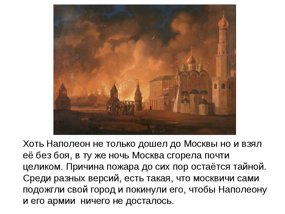 Хоть Наполеон не только дошел до Москвы но и взял её без боя, в ту же ночь Мо...