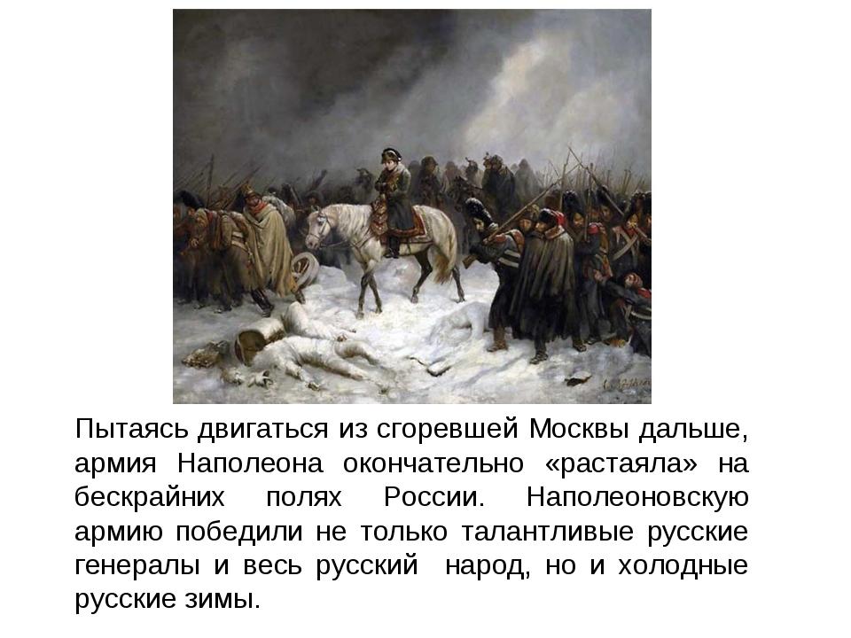 Пытаясь двигаться из сгоревшей Москвы дальше, армия Наполеона окончательно «р...
