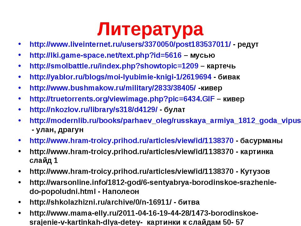 Литература http://www.liveinternet.ru/users/3370050/post183537011/ - редут ht...