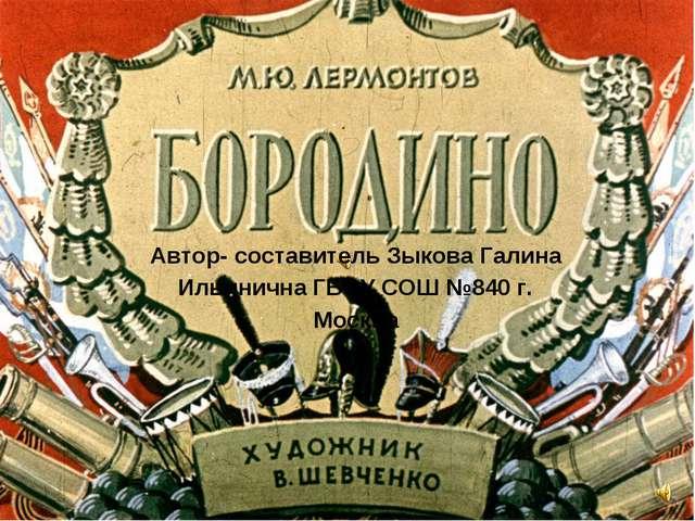 Автор- составитель Зыкова Галина Ильинична ГБОУ СОШ №840 г. Москва