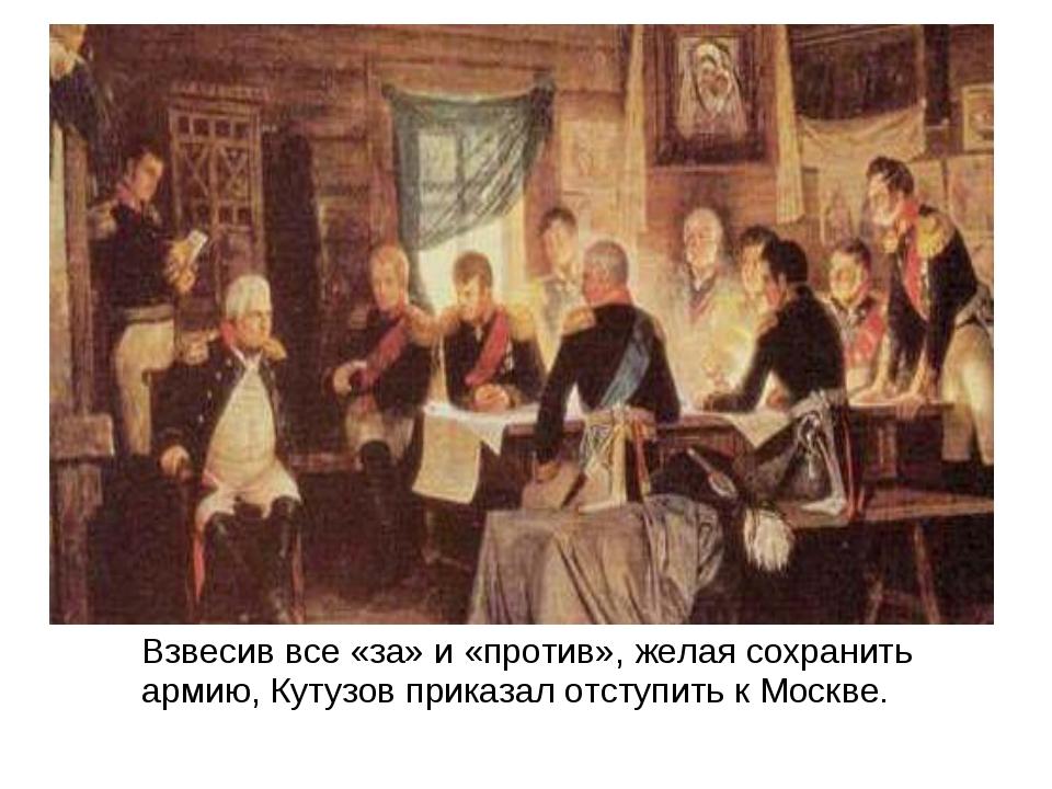 Взвесив все «за» и «против», желая сохранить армию, Кутузов приказал отступит...