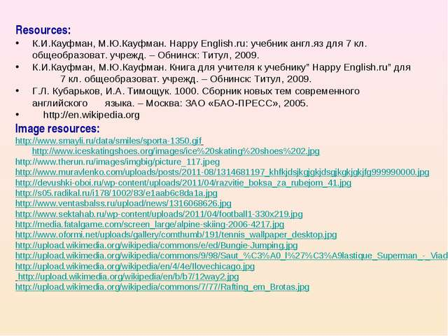 Resources: К.И.Кауфман, М.Ю.Кауфман. Happy English.ru: учебник англ.яз для 7...