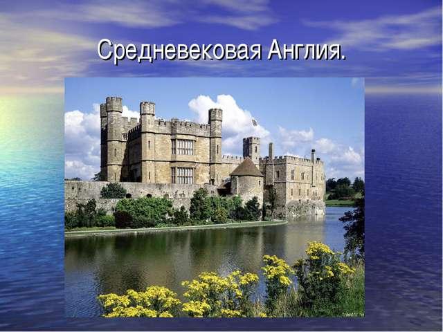 Средневековая Англия.