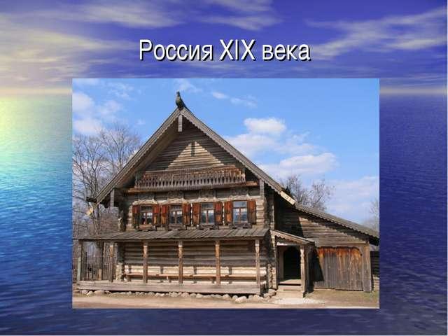 Россия XIX века
