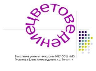 Выполнила учитель технологии МБУ СОШ №93 Гурьянова Елена Александровна г.о. Т