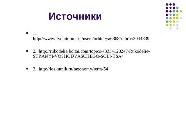 1. http://www.liveinternet.ru/users/orhideya6868/rubric/2044839 2. http://ruk...