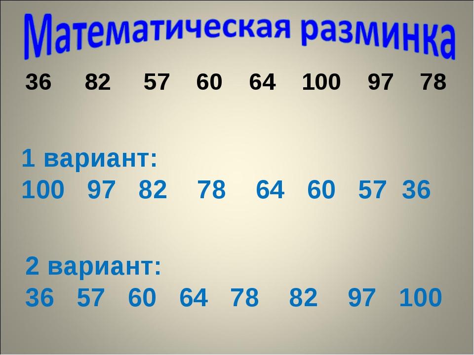 82 57 60 64 100 97 78 1 вариант: 100 97 82 78 64 60 57 36 2 вариант: 36 57 6...