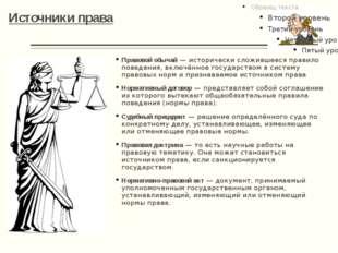 Источники права Правовой обычай— исторически сложившееся правило поведения,