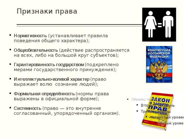 Признаки права Нормативность (устанавливает правила поведения общего характер...
