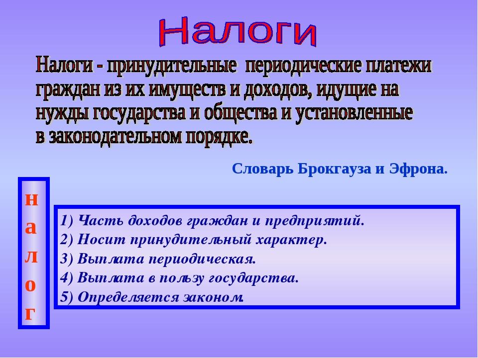 Словарь Брокгауза и Эфрона. налог 1) Часть доходов граждан и предприятий. 2)...