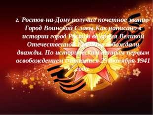 г. Ростов-на-Дону получил почетное звание-Город Воинской Славы.Как написано в