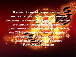 В ночь с 13 на 14 февраля нашими советскими войсками начался штурм Ростова и