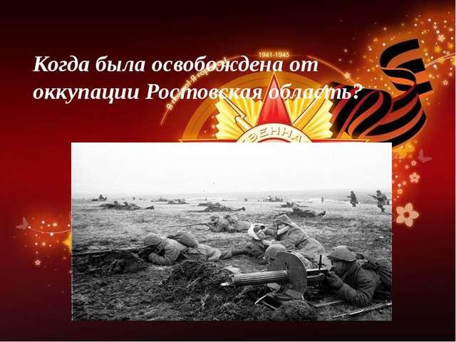 Когда была освобождена от оккупации Ростовская область?