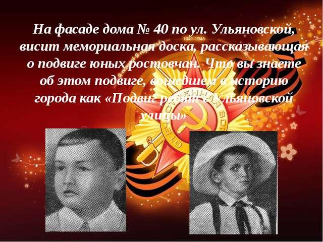 На фасаде дома № 40 по ул. Ульяновской, висит мемориальная доска, рассказываю...