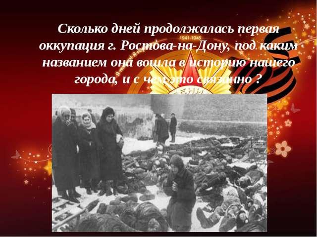 Сколько дней продолжалась первая оккупация г. Ростова-на-Дону, под каким назв...
