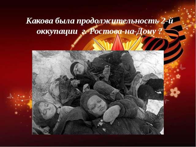 Какова была продолжительность 2-й оккупации г. Ростова-на-Дону ?