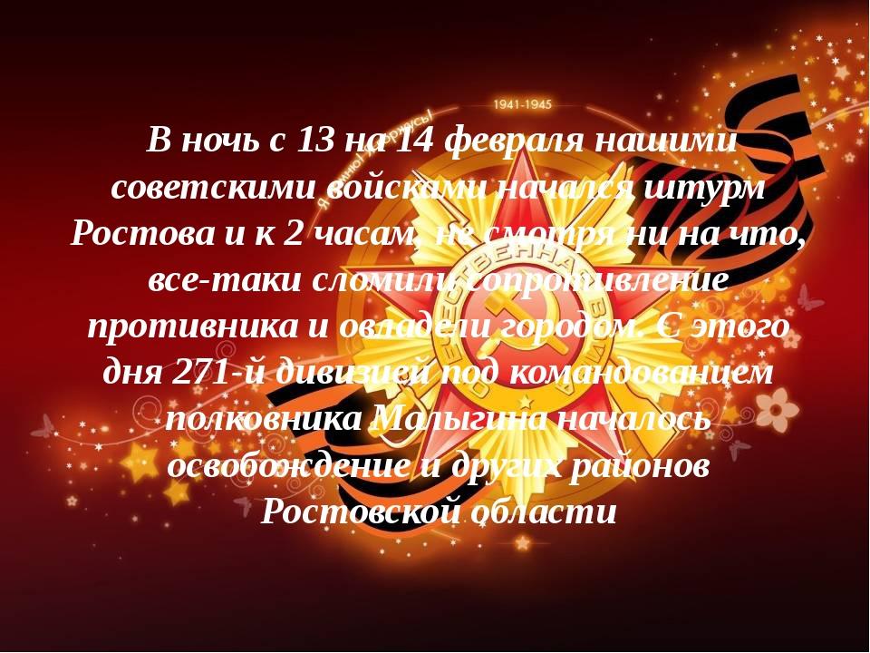 В ночь с 13 на 14 февраля нашими советскими войсками начался штурм Ростова и...