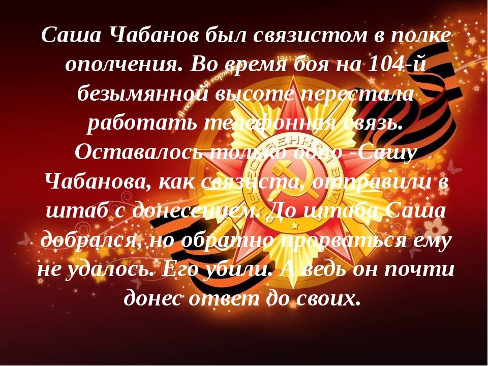 Саша Чабанов был связистом в полке ополчения. Во время боя на 104-й безымянно...