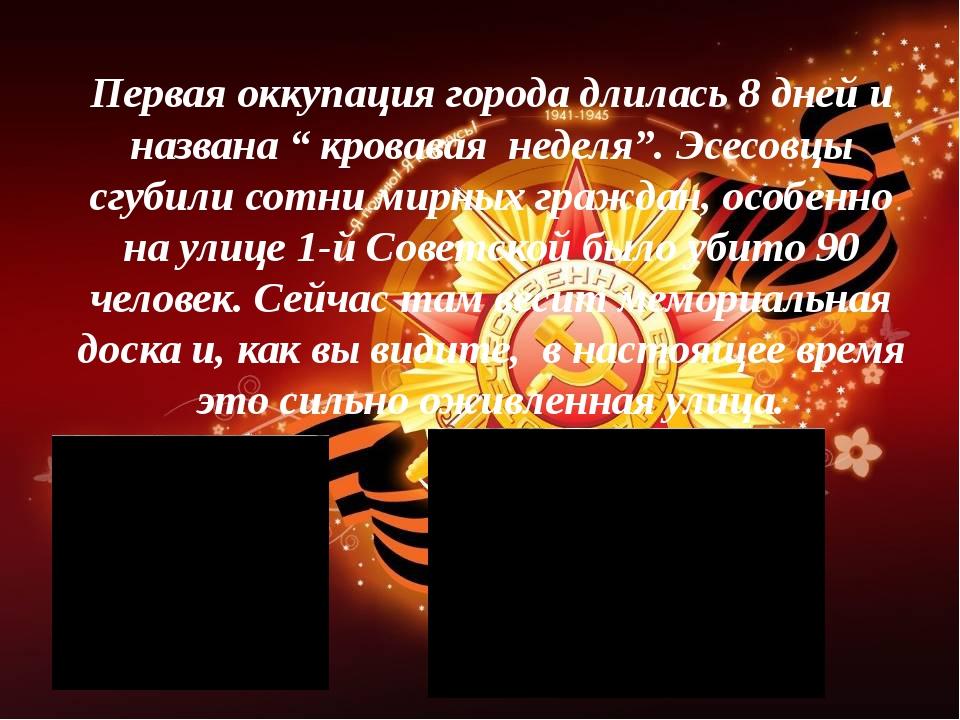 """Первая оккупация города длилась 8 дней и названа """" кровавая неделя"""". Эсесовцы..."""