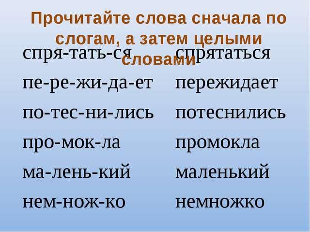 Прочитайте слова сначала по слогам, а затем целыми словами спря-тать-ся спря...