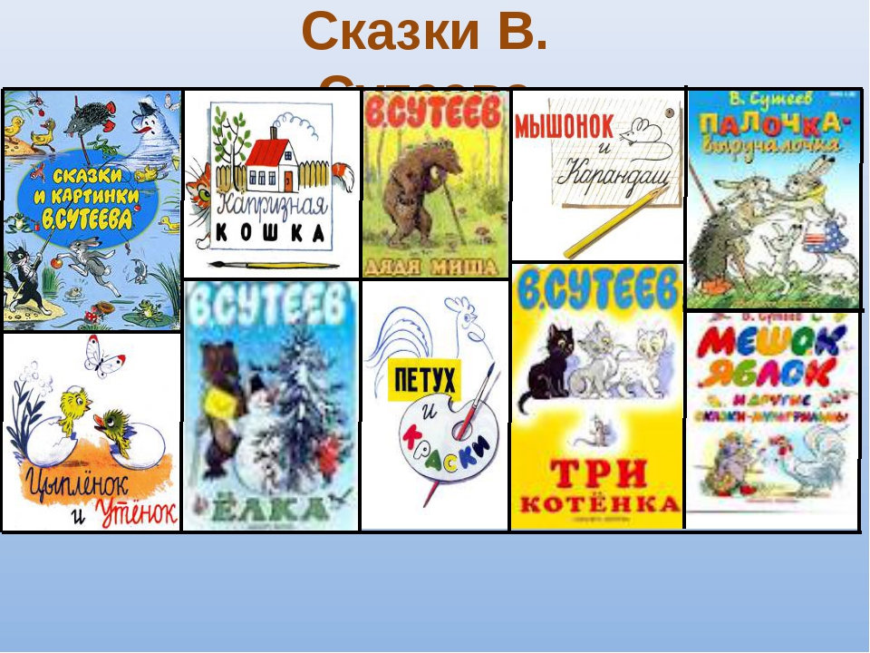 Сказки В. Сутеева