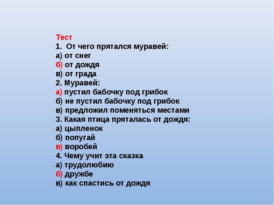 Тест 1. От чего прятался муравей: а) от снег б) от дождя в) от града 2. Мурав...