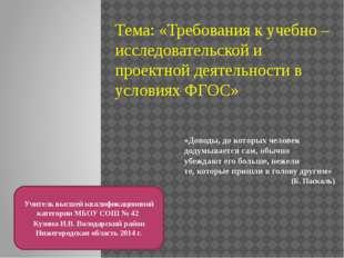 Тема: «Требования к учебно – исследовательской и проектной деятельности в усл
