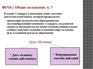 ФГОС: Общие положения. п. 7 В основе Стандарта 2 поколения лежит системно - д