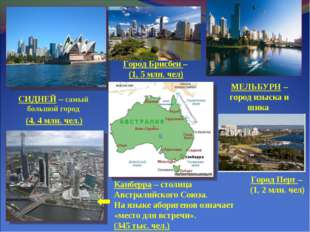 СИДНЕЙ – самый большой город (4, 4 млн. чел.) МЕЛЬБУРН – город изыска и шика