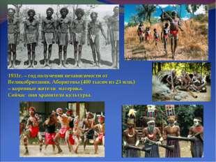 1931г. – год получения независимости от Великобритании. Аборигены (400 тысяч