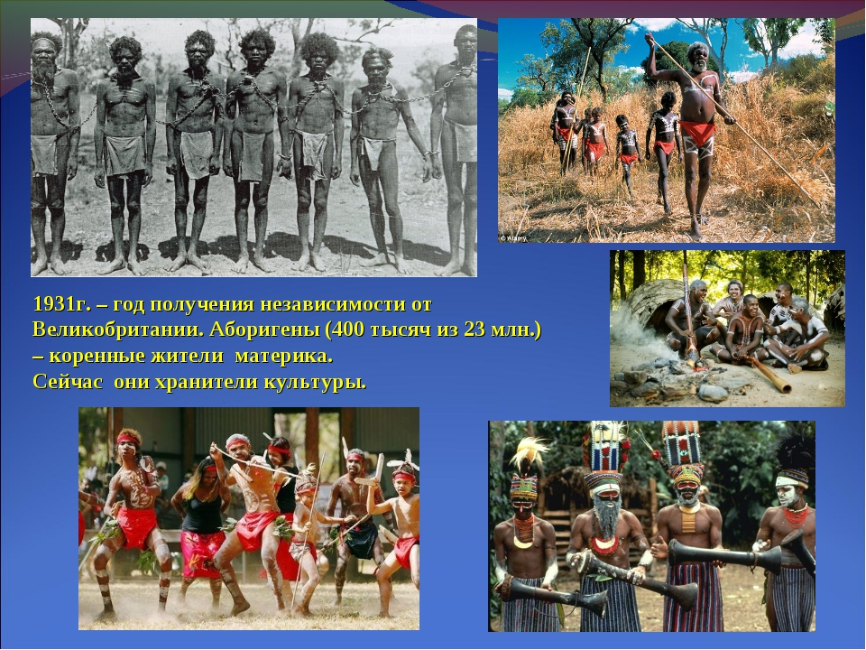 1931г. – год получения независимости от Великобритании. Аборигены (400 тысяч...