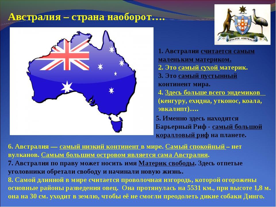 Австралия – страна наоборот…. 1. Австралия считается самым маленьким материк...