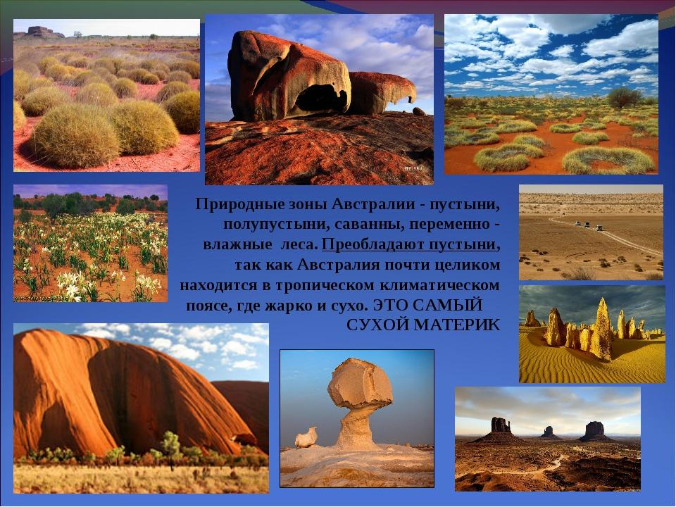 Природные зоны Австралии - пустыни, полупустыни, саванны, переменно - влажные...