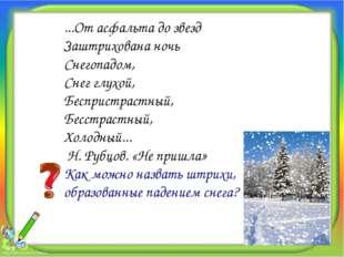 ...От асфальта до звезд Заштрихована ночь Снегопадом, Снег глухой, Беспристр